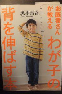 わが子の背を伸ばす本